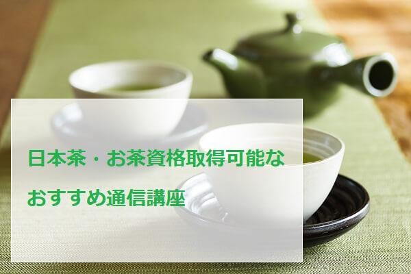 日本茶・お茶資格取得可能なおすすめ通信講座