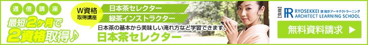 日本茶資格を最短2か月で簡単に資格取得できる諒設計アーキテクトラーニング