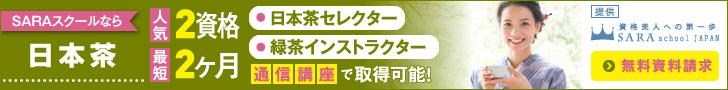 日本茶資格を最短2か月で簡単に資格取得できるSARAスクールジャパン